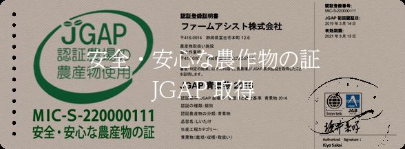 安全・安心な農作物の証JGAP取得